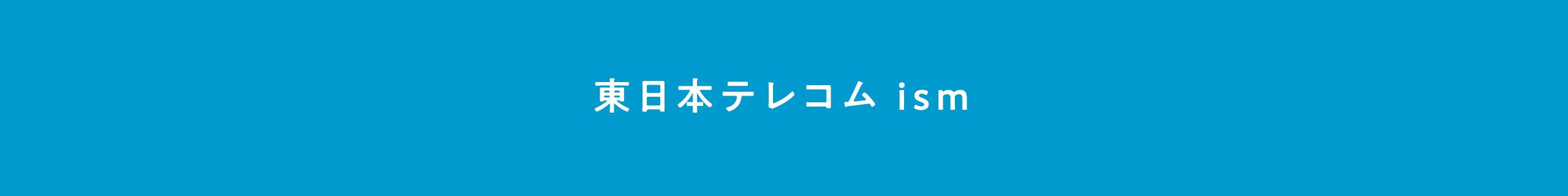 東日本テレコム ism