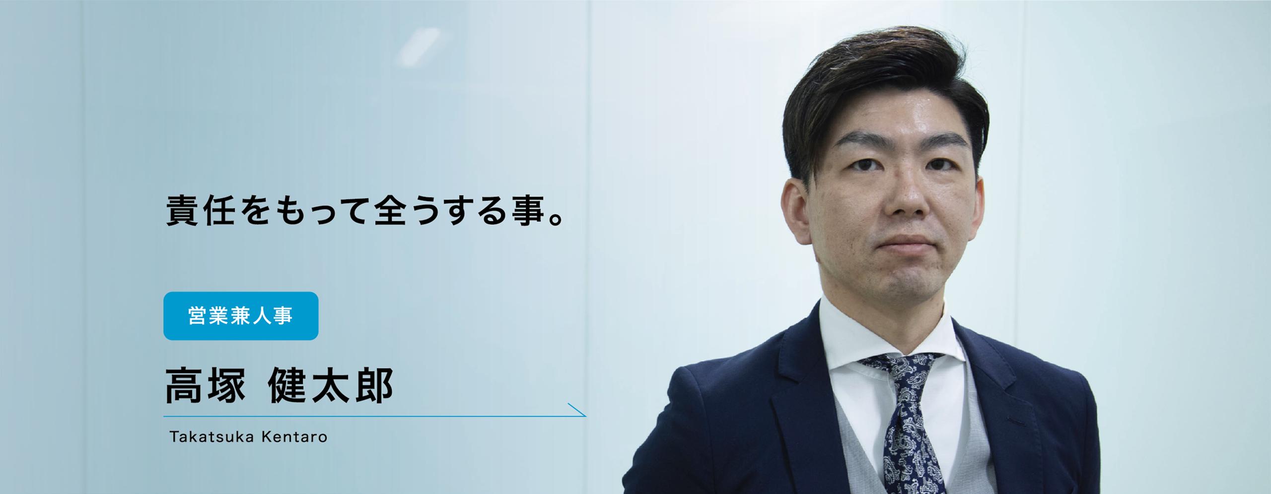 Kentaro Takatsuka