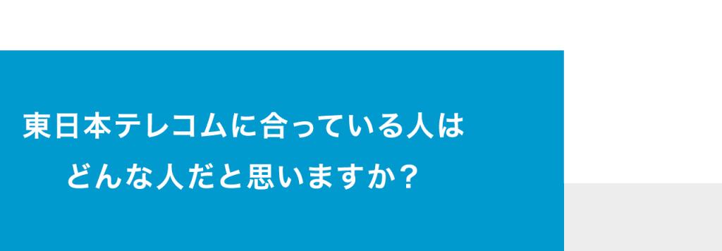 東日本テレコムに合っている人はどんな人だと思いますか?