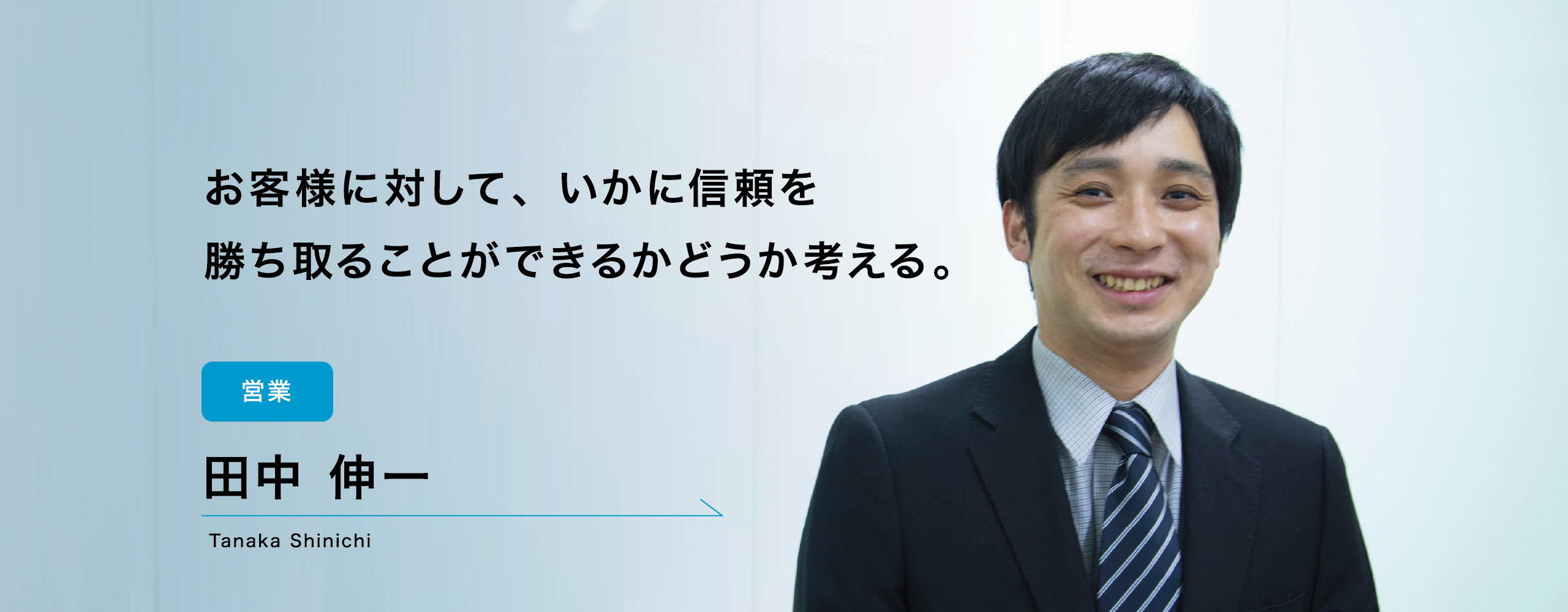 Shinichi Tanaka