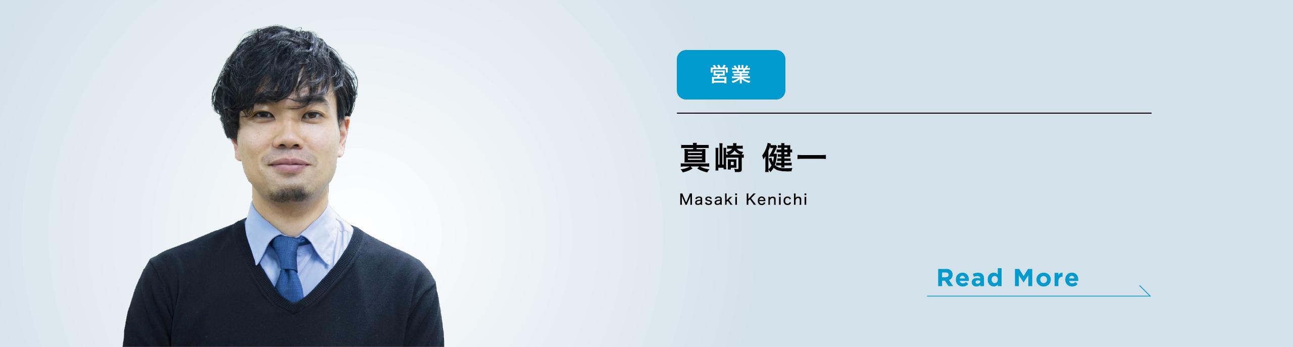 真崎 健一 (Kenichi Masaki)