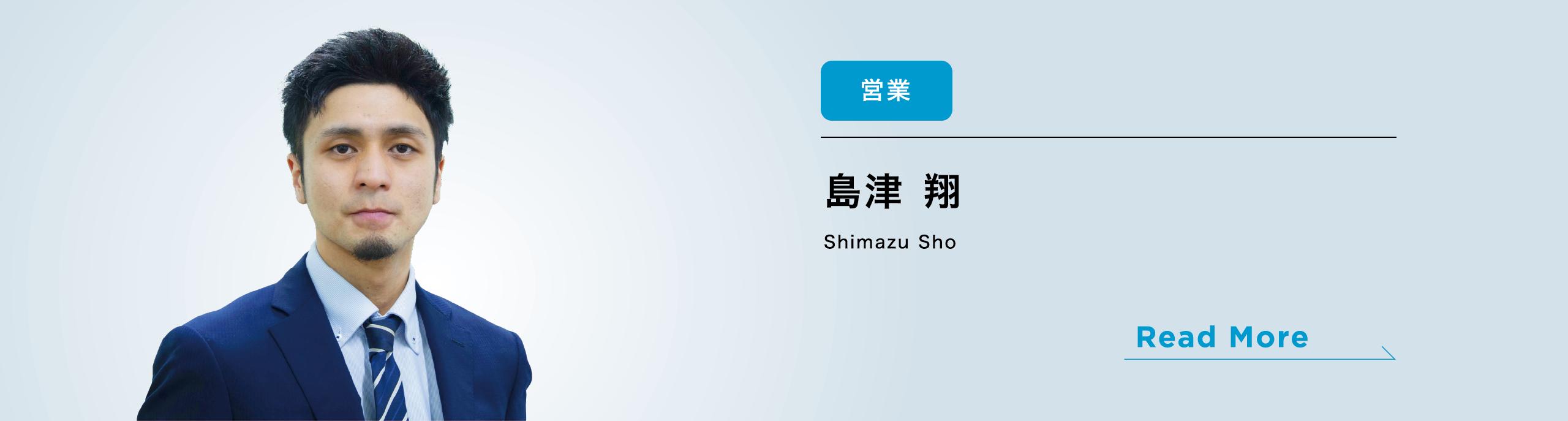 Sho Shimazu